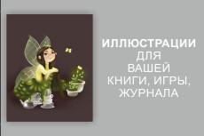 Нарисую иллюстрацию, концепт, силуэты 62 - kwork.ru