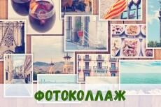 Фотоколлаж из картинок и фотографий 20 - kwork.ru