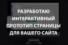 Сделаю прототип 10 - kwork.ru