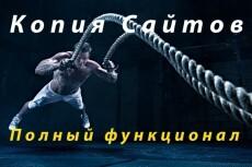 Дизайн сайта 6 - kwork.ru