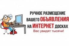 Вручную размещу объявление на 10 качественных автомобильных досок 47 - kwork.ru
