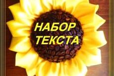 Сбор баз данных вручную из открытых интернет-источников 16 - kwork.ru