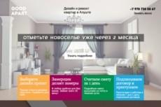 Дизайн лендинга 33 - kwork.ru