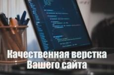 Верстка landing page из PSD шаблона 53 - kwork.ru