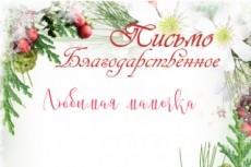 Грамоты и благодарности 25 - kwork.ru