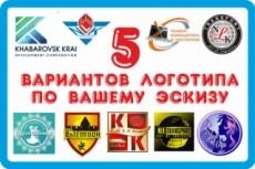 Сделаю оригинальный логотип 40 - kwork.ru