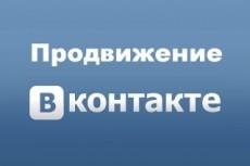 Продвижение вашей группы Вк +222 подписчика + 111 лайков +77 репостов 17 - kwork.ru