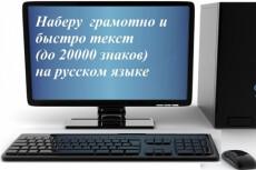 Наберу текст, извлеку с фото, грамотно, качественно. Исправлю ошибки 22 - kwork.ru
