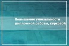 Оформлю вашу работу по госту 18 - kwork.ru