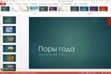Создам презентацию для школьника 52 - kwork.ru