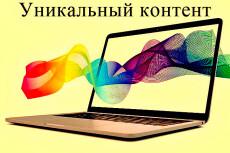 Напишу текст на медицинскую тематику 38 - kwork.ru