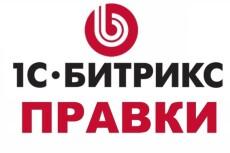 Доработка сайтов 18 - kwork.ru