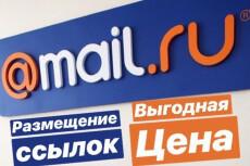 Размещу статью с ссылкой на ваш сайт на своем блоге 22 - kwork.ru