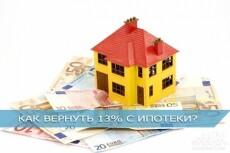 Ведение ИП, составление отчетности 17 - kwork.ru
