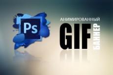 Сделаю баннер GIF 18 - kwork.ru