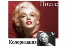 Арт-обработка фотографии 26 - kwork.ru