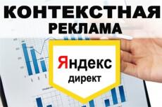 Полная настройка контекстной рекламы! Yandex/Google 5 - kwork.ru