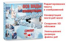 Редакция и корректировка текстов 16 - kwork.ru