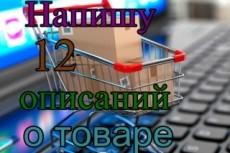 Обзор бытовой техники. 7000 символов 5 - kwork.ru