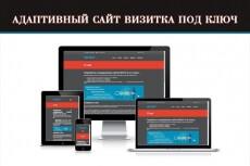 Адаптивный сайт 24 - kwork.ru