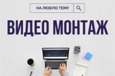 Видеомонтаж, обработка видео. Бесплатная цветокоррекция 19 - kwork.ru