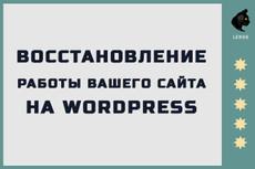 Доработка сайта 17 - kwork.ru