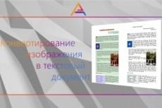 Конвертирование PDF-документов 3 - kwork.ru