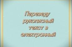 Перевод документов в электронный вид 10 - kwork.ru