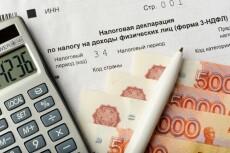 Проконсультирую, помогу заполнить декларацию 3-НДФЛ 23 - kwork.ru