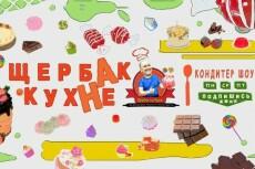 Сделаю дизайн канала YouTube 19 - kwork.ru