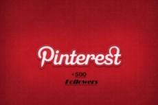 Pinterest 2000 подписчиков 5 - kwork.ru