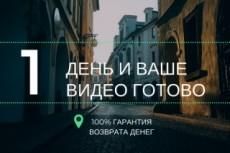 Сделаю видео для Instagram 21 - kwork.ru