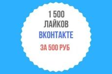 750 лайков youtube 19 - kwork.ru