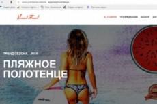 Продам интернет-магазин по продаже рюкзака SwissGear 22 - kwork.ru