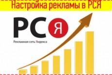 Настройка рекламной кампании в РСЯ 7 - kwork.ru