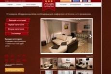 Организую хостинг вашему сайту 31 - kwork.ru