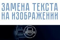 Наложу текст на картинки 9 - kwork.ru