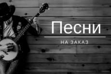 Переделаю текст песни 20 - kwork.ru