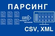 Перенос сайта на другой хостинг - WordPress 24 - kwork.ru