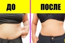 Составлю план тренировок для похудения 26 - kwork.ru