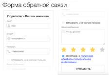 Доработаю форму обратной связи 19 - kwork.ru