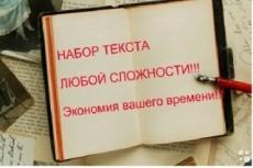 Перепечатаю текст со сканов и фотографий 22 - kwork.ru