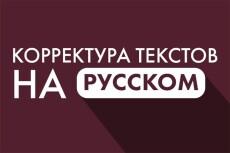 Редактирование и корректура 18 - kwork.ru
