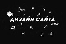 Сделаю дизайн сайта в psd формате 58 - kwork.ru