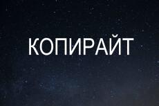 Качественное размножение текстов 28 - kwork.ru