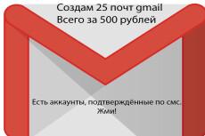 Создам 10 аккаунтов гугл 16 - kwork.ru