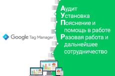 Настройка 3 целей в Метрике и Analytics или в Tag Manager GTM 12 - kwork.ru