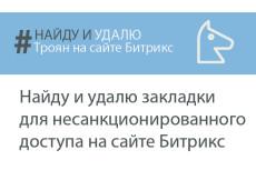 Доработки Битрикс 14 - kwork.ru