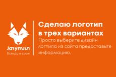 Нарисую логотип в трех вариантах 28 - kwork.ru