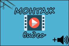 Смонтирую ролик на Youtube 10 - kwork.ru